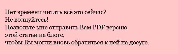 skachat-PDF-versiyu