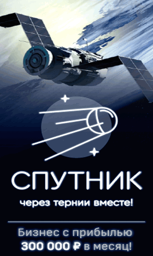 banner-sputnik
