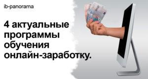 4-programmy-obucheniya