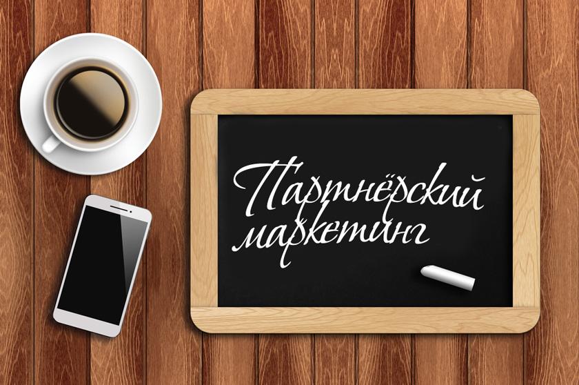 kak-nachat-partnerskii-marketing
