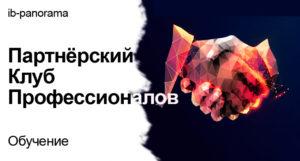 партнёрский-клуб-профессионалов