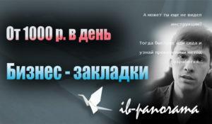 От 1000 рублей в день. Бизнес-закладки