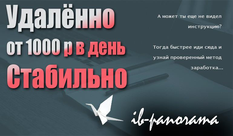 От 1000 рублей в день. Удалённо и стабильно!