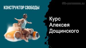 """""""Конструктор свободы"""" Алексея Дощинского"""