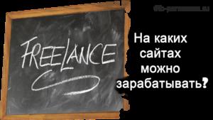 Что такое фриланс? На каких сайтах можно зарабатывать?