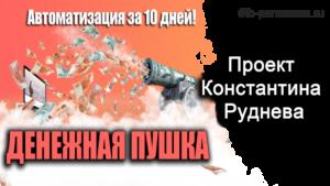 """""""Денежная пушка"""" Константина Руднева. Обзор"""