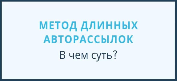 Rudnev-dlinnye-avtorassylki