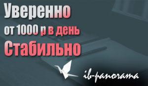 От 1000 рублей в день. Уверенно и стабильно!