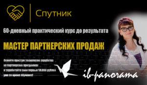 Марина Марченко — МАСТЕР ПАРТНЕРСКИХ ПРОДАЖ