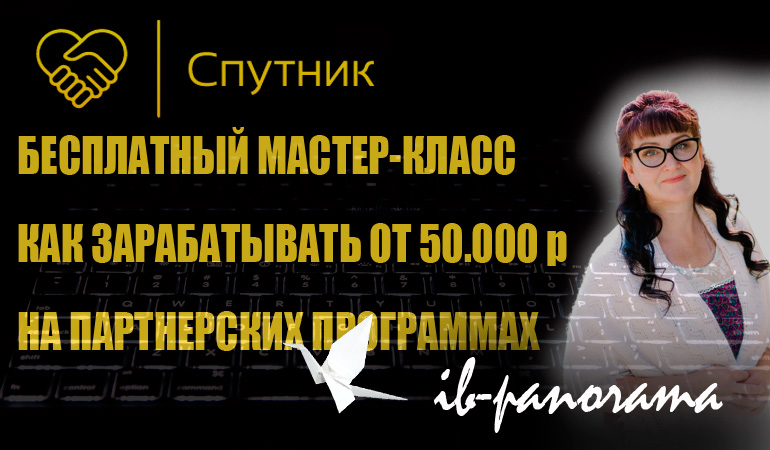 Бесплатный Мастер-Класс Марины Марченко Как Зарабатывать от 50.000 рублей на Партнёрских Программах