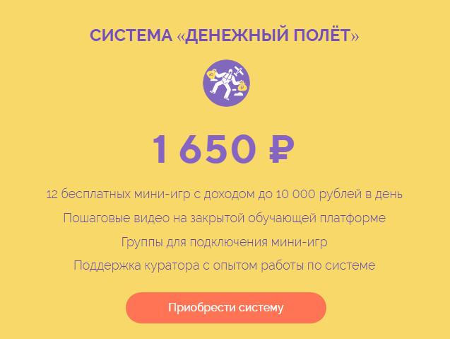 """Обзор системы Денежный полет от онлайн студии """"Взлёт"""""""