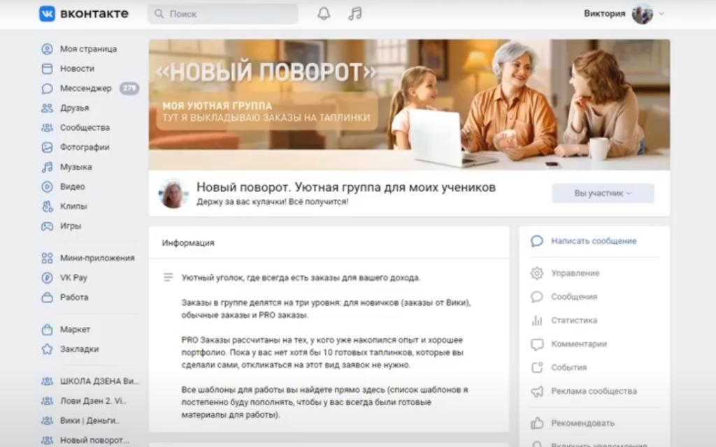 Система Новый Поворот (Вика Самойлова). Обзор