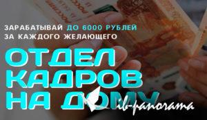 otdel_kadrov_na_domu
